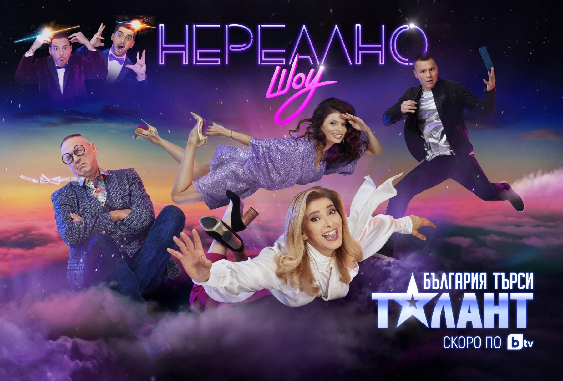 България търси талант 2021