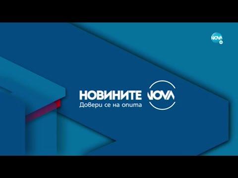 Новините на NOVA (26.03.2021 - централна емисия)
