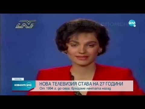 NOVA на 27: Поглед към началото през 1994