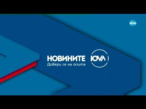 Новините на NOVA (20.07.2021 - централна емисия)