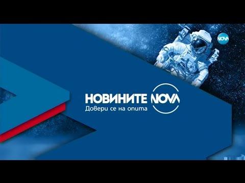 Новините на NOVA (12.10.2021 - централна емисия)