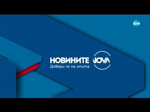 Новините на NOVA (14.10.2021 - централна емисия)